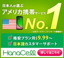 日本人が選ぶアメリカ携帯No1