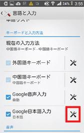 Google日本語入力の設定2