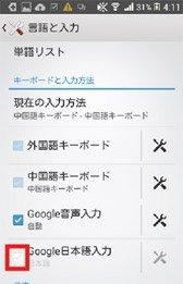Google日本語入力の設定