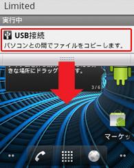 USB接続を選択