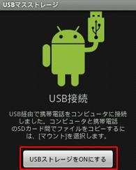USBストレージをON