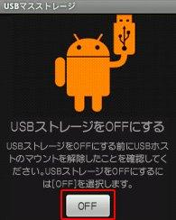 USBストレージをオフに