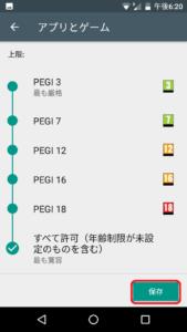 アプリとゲームの設定画面