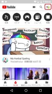 Youtubeを開き右上のアカウント