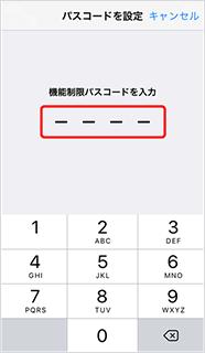 """>5.機能制限パスコードを設定"""" width=""""186″ height=""""320″ class=""""alignleft size-full wp-image-3560″ />5.機能制限パスコードを設定</p> <p>6.再度、同一のパスコードを入力</p> <p>【機能制限パスコードとは】<br /> 機能制限を変更する際に必要となるパスコードです。<br /> お子様が勝手に機能制限を変更することを防ぎます。<br /> iPhoneを開く際のパスコードとは<strong>別のもの</strong>を設定しましょう。<br /> またお子様には機能制限パスコードを教えないでください。</p> <div class="""