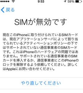 です 無効 な sim カード