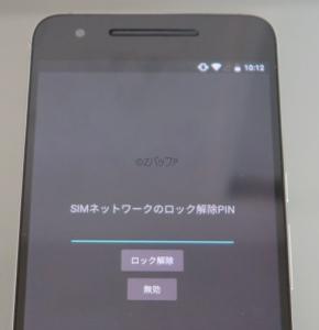 SIMネットワークのロック解除PIN