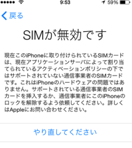 SIMが無効です