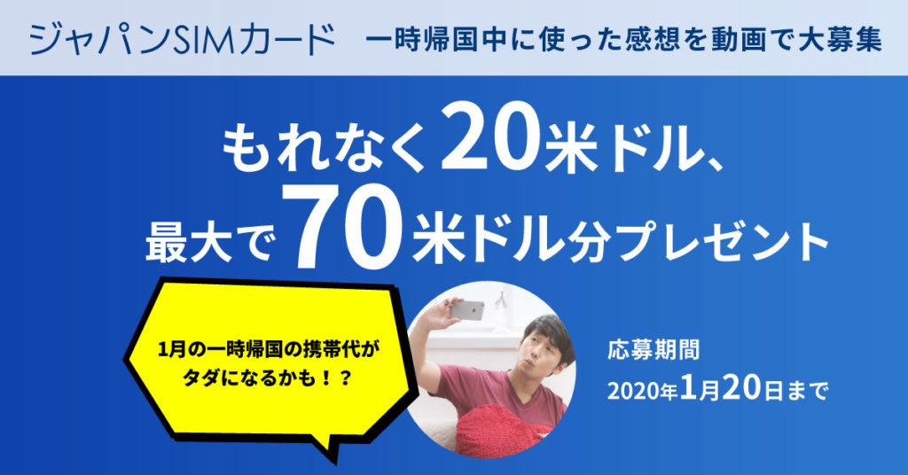 ジャパンSIMカードの感想を動画で大募集