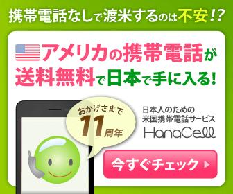 """アメリカの携帯電話が送料無料で日本で手に入る"""""""