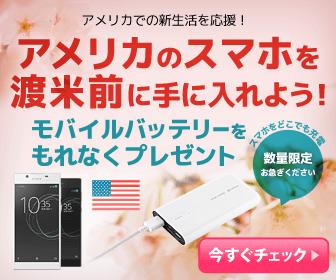 アメリカのスマホを日本で手に入れよう