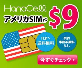 アメリカSIMが$9