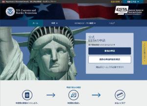 エスタの申請ウェブサイト