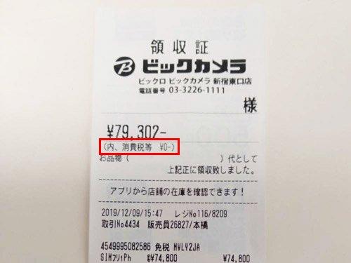 日本の免税品のレシート