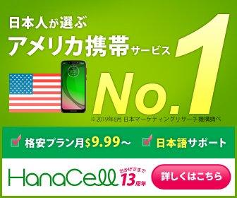 日本人が選ぶアメリカ携帯