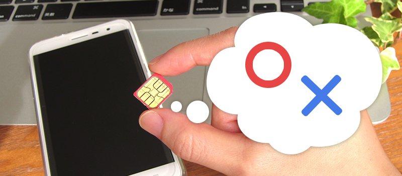 自分のスマホが海外SIMを利用できるか