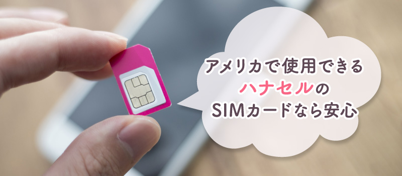 海外SIMの用意