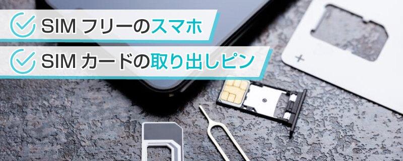 海外SIMカードを使うための準備