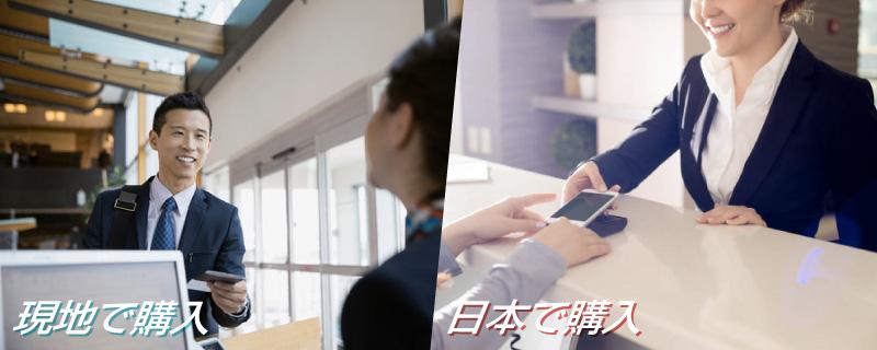 海外SIMカードの購入方法