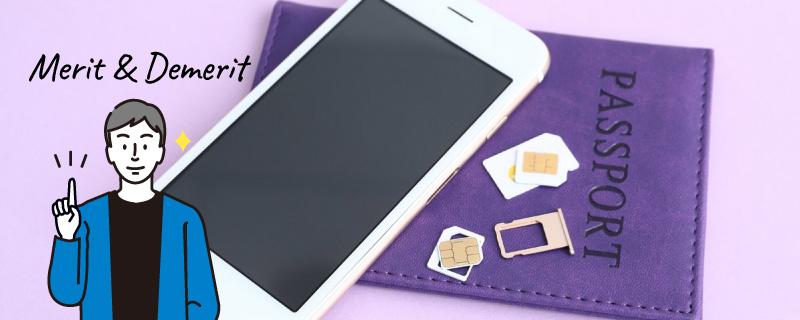 海外SIMカードを使うメリット・デメリット