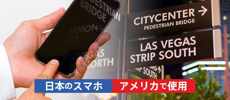 日本のスマホをアメリカで使うためのSIMロック解除