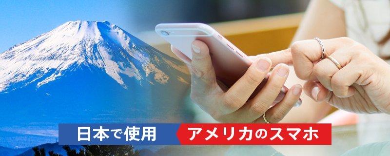 アメリカのスマホを日本で使うためのSIMロック解除
