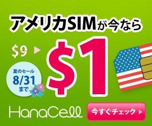 アメリカSIMが1ドル 8月31日まで