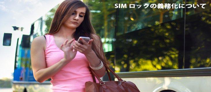 SIMロック解除の義務化について